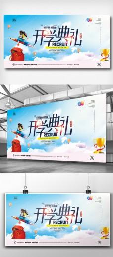 创意卡通秋季招生宣传展板设计