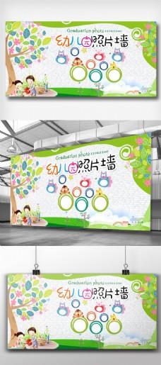 卡通树照片墙幼儿园校园展板设计