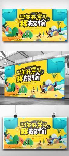 炫彩卡通开学宣传展板设计