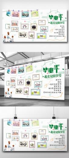 清新手绘毕业季照片墙展板设计