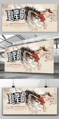 跆拳道馆招生展板
