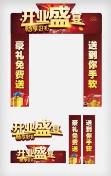 开业盛宴促销拱门设计模板