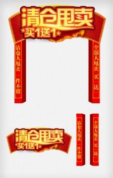 清仓甩卖促销拱门设计