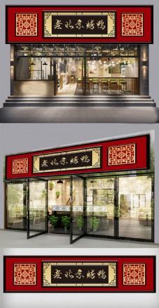 老北京烤鸭传统风格门头设计