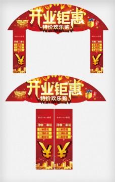 红色开业钜惠拱门设计