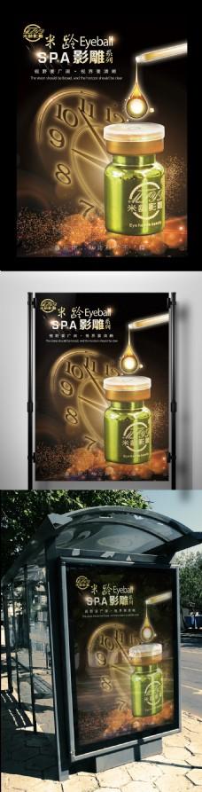 时尚高端产品宣传海报模板
