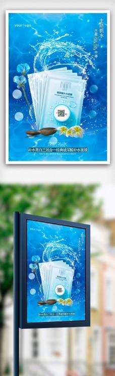 简洁深层补水面膜化妆品海报模版.psd