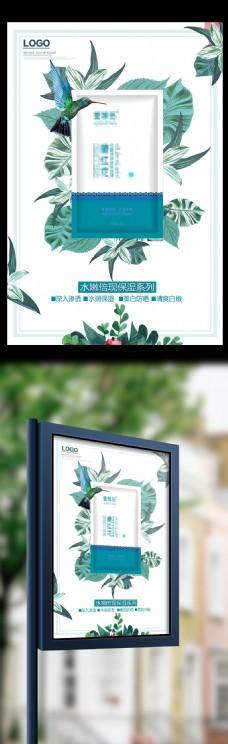 面膜化妆品广告