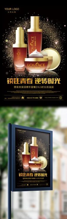 高端大气黑金粉背景化妆品促销海报