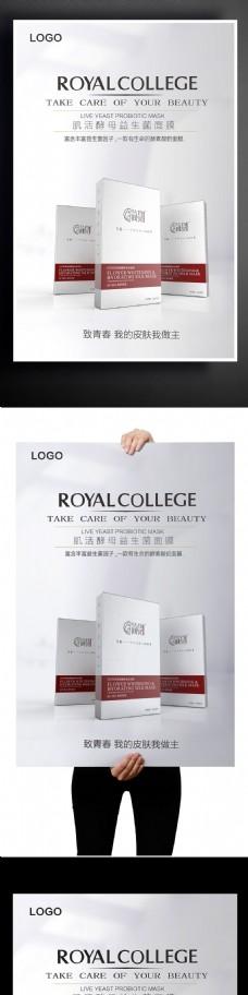 清新风补水保湿面膜护肤品促销海报