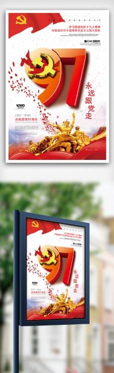 97周年党建文化海报