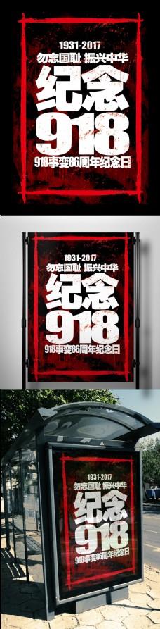 勿忘国耻918事件纪念海报模板设计