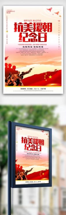 抗美援朝纪念日海报