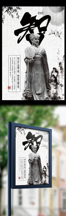 中国水墨风格国学教育海报智
