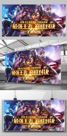 游戏王者荣耀比赛宣传展板模板