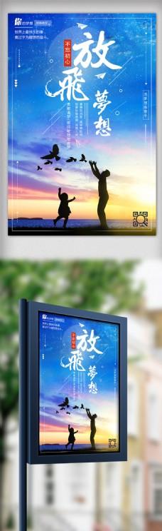 蓝色星空剪影放飞梦想为梦想奋斗海报设计