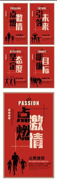 红色创意企业文化挂画设计