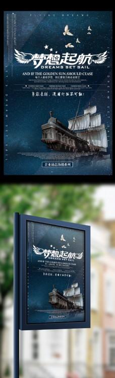 梦想起航公司企业励志海报模板