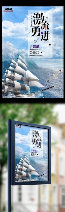 激流勇进扬帆起航梦想企业文化企业形象海报