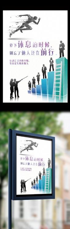 最新公司企业激励员工奋进正能量宣传海报