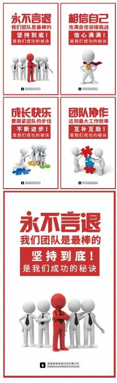 企业文化励志标语系列