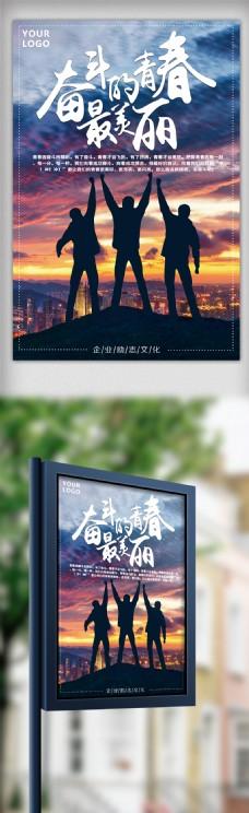 奋斗的青春最美丽企业文化墙海报