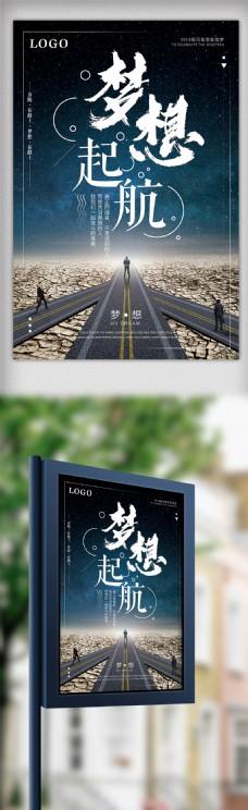 梦想起航企业文化海报模板