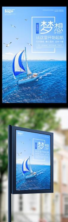 蓝色企业文化梦想起航励志海报