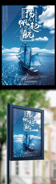 蓝色扬帆起航公司企业励志海报模板
