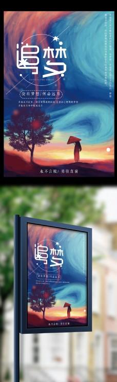 创意梦幻追梦正能量励志海报模板