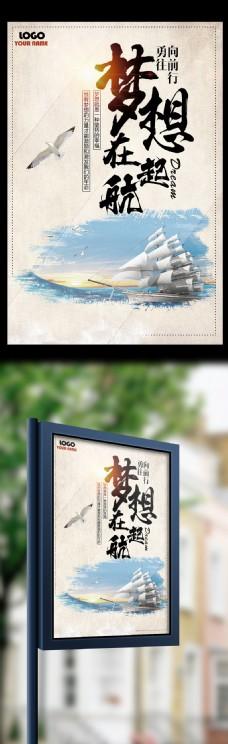梦想起航公司企业励志挂画海报设计