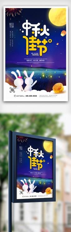 蓝色星空卡通风格中秋佳节宣传海报