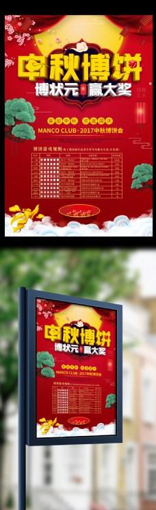 大气三维字中秋博饼活动宣传海报