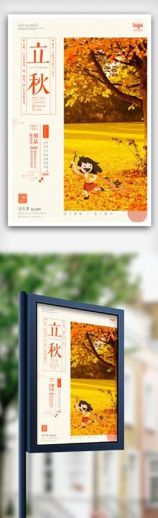 二十四节气之立秋节气海报下载