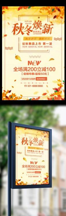 秋冬新品换新季满就送超市商场促销海报设计