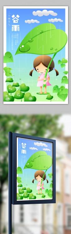 小清新卡通谷雨海报模板