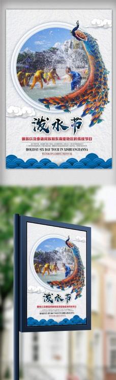 2018泼水节魅力浪漫之旅海报