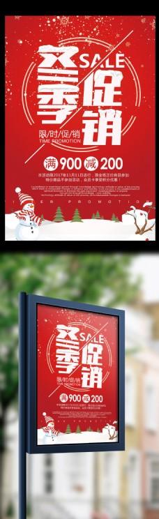 红色喜庆冬季促销满减促销海报设计