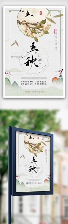 2018中国风山水水墨立秋海报