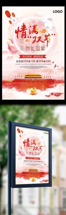 中秋国庆双节钜惠促销海报宣传模板素材