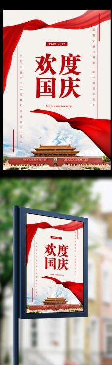 2017红色欢度国庆海报设计