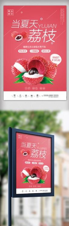 秋季新品上促销市海报设计模板