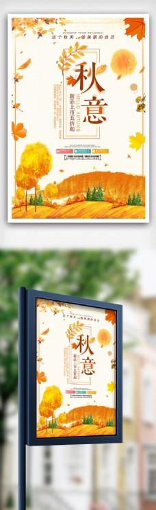 水彩插画新品上架秋季换新海报
