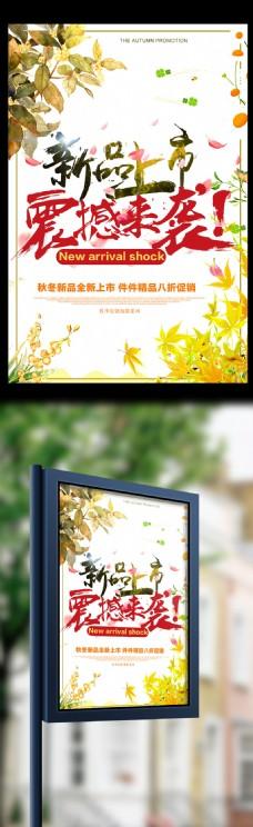 新品上市震撼来袭秋季促销海报模板
