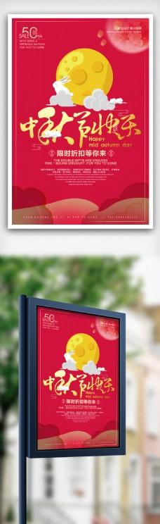 创意中式卡通中秋节宣传海报设计