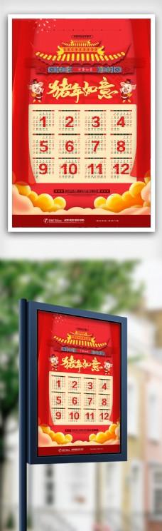 2019猪年新年日历喜庆古典海报