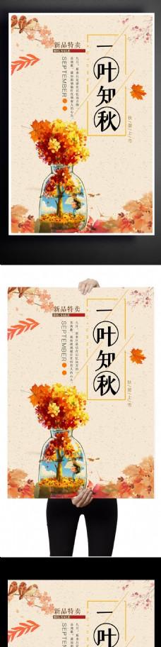 一叶知秋秋季海报设计