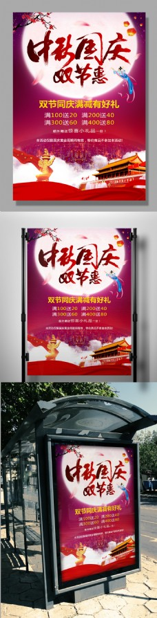 中秋国庆双节惠促销海报模板