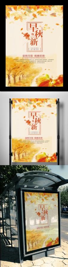 2017年经典黄色早秋海报设计模板