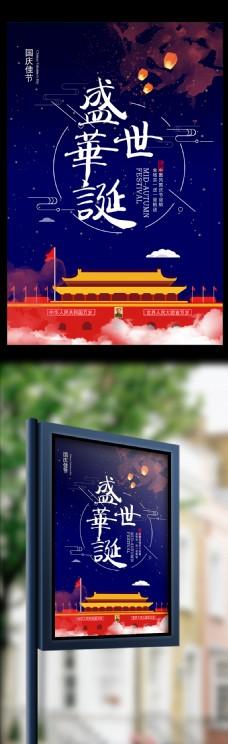 创意时尚盛世华诞国庆海报